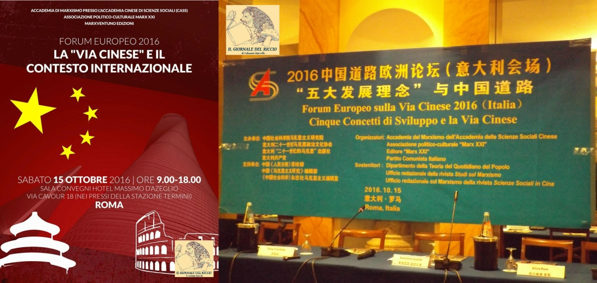 """""""La via cinese e il contesto internazionale"""". Relazione del forum europeo 2016 con Giulietto Chiesa, Domenico Losurdo, Vladimiro Giacchè ed esponenti cinesi."""